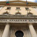 БАН: Македонският език е регионална норма на българския