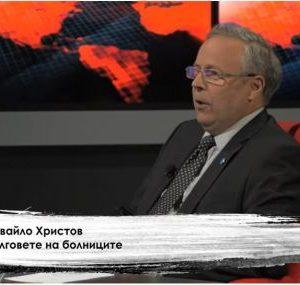 Д-р Ивайло Христов: Крият задълженията на болниците (ВИДЕО)