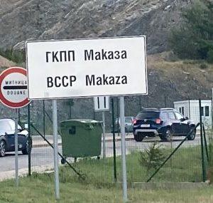 Нови мерки по границата на Гърция