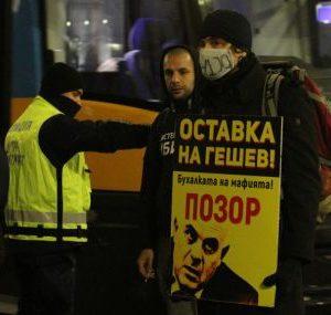 Пореден протест срещу Иван Гешев пред Съдебната палата