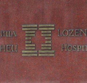"""Освободиха ръководството на болница """"Лозенец"""" заради схема с донорство"""