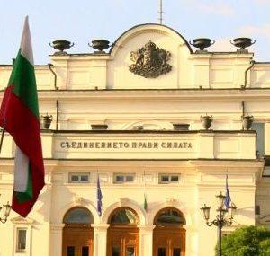 Сайтовете на Народното събрание и на Държавен вестник няма да бъдат достъпни днес